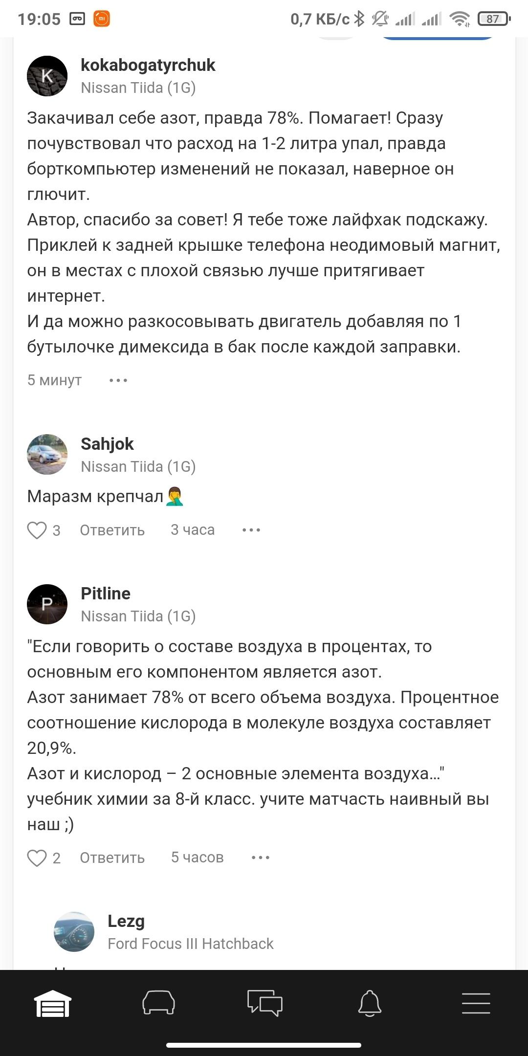 На просторах drive2.ru