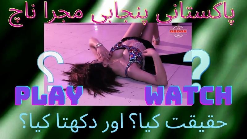 Na Kaho Na Sunu Mujra Dance Vulgarity Lyrical Lust Or Pakistani Culture Ya Nanga Nach