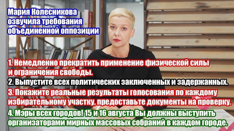 Мария Колесникова озвучила требования объединенной оппозиции