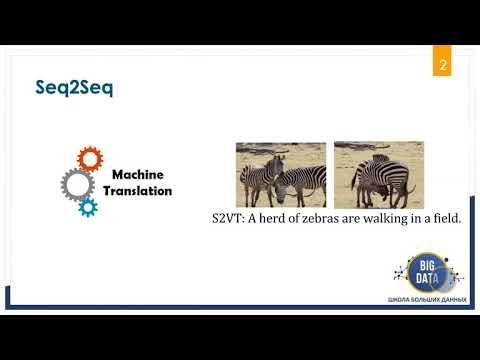 Задачи sequence to sequence в машинном обучении Школа Больших Данных Москва