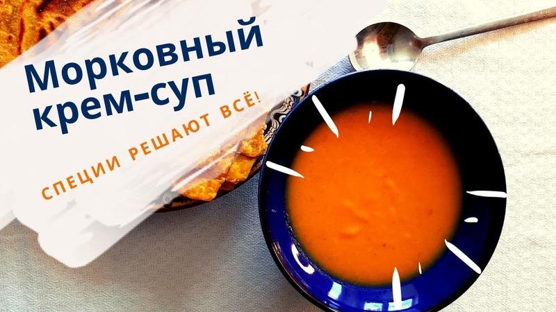 ОЧЕНЬ ВКУСНЫЙ морковный крем суп vegan со специями БЫСТРО и ПРОСТО