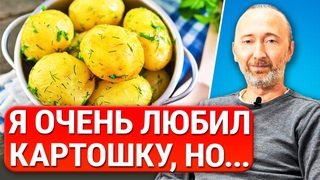 Любите КАРТОШКУ? Тогда Вы убиваете Печень, Лёгкие, Мозг и Поджелудочную! 3 проблемы картофеля.