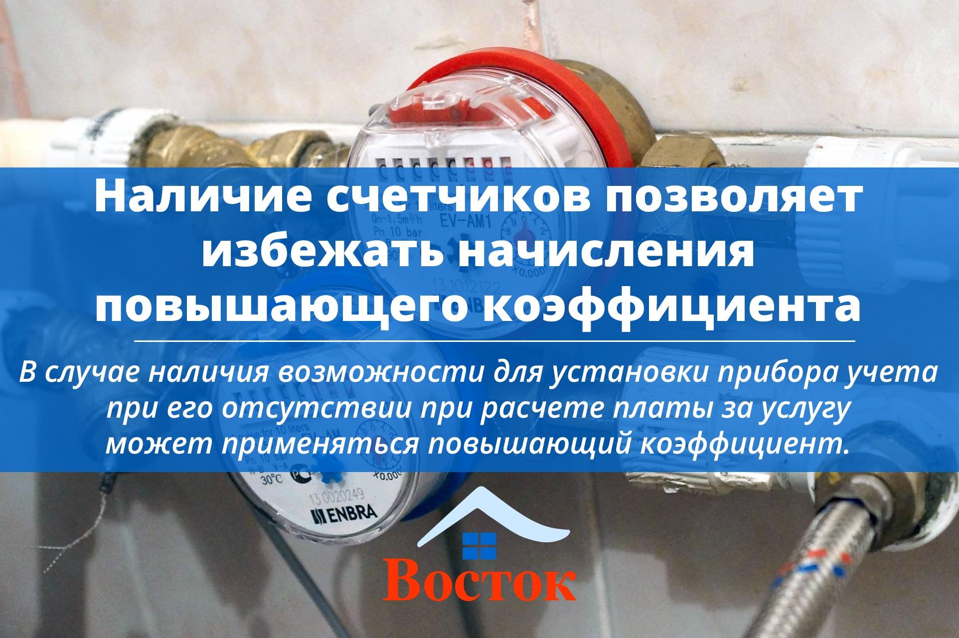 МосОблЕИРЦ информирует жителей Красноармейска: наличие счетчиков позволяет избежать начисления повышающего коэффициента