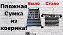 Пляжная сумка из коврика за 5 минут by Nadia Umka