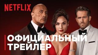 КРАСНОЕ УВЕДОМЛЕНИЕ   Официальный трейлер   Netflix