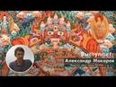 Александр Макаров Исследование терминальных состояний с позиции буддизма и западной науки