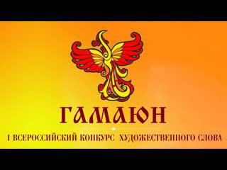 I Всероссийский конкурс художественного слова Гамаюн