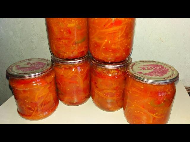Консервация Ленивое Лечо Вкуснейший Салат из помидор на зиму