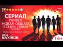 Кино Универ. Новая общага (1 сезон, 5 блок, 16 серий) 2013 Maximum