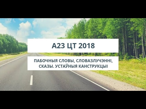 Вэбінар А23 ЦТ 2018. Пабочныя канструкцыі 1 частка (значэнні ПК)
