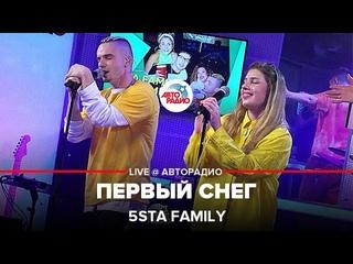 5sta Family - Первый Снег (LIVE Авторадио, шоу Мурзилки Live, )