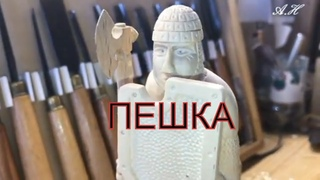 Резьба шахматной  пешки 1 часть chess carving pawn 1 piece
