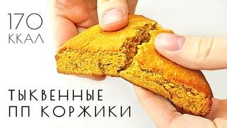 Такого вы ещё точно не пробовали ! ПП десерт из тыквы или тыквенные сконы | Low carb pumpkin scones