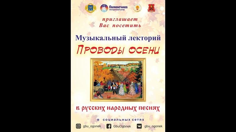 Музыкальный лекторий Проводы осени в русских народных песнях