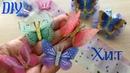 ХИТ Порхающие Бабочки Бантики из ЭкоКожи, фатина и ленты своими руками Мастер класс DIY