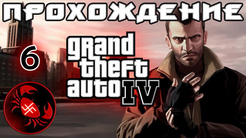 Grand Theft Auto IV решаем проблемки
