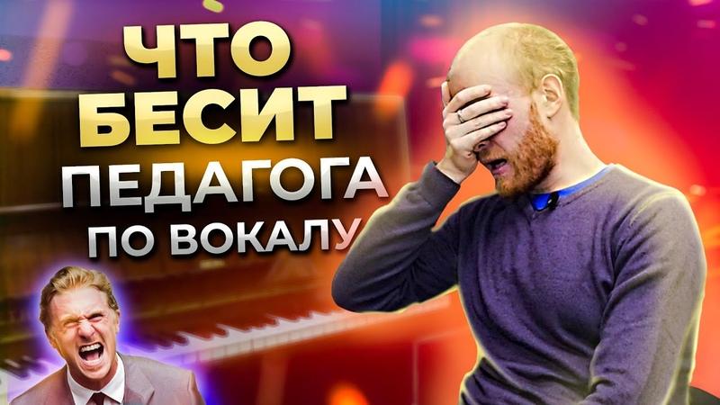 Что БЕСИТ педагога по ВОКАЛУ Кирилл Волков