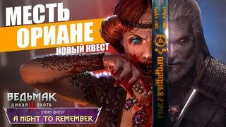 ПОСЛЕДНИЙ ЗАКАЗ ГЕРАЛЬТА - ВАМПИР ОРИАНА   Дополнительный финал Ведьмак 3 Кровь и Вино