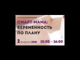 Приглашаем всех на бесплатный онлайн семинар для будущих мам