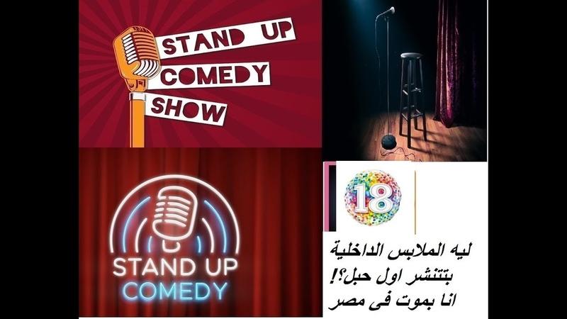 ستاند اب كوميدي حلقة 18 ليه الملابس الداخلية