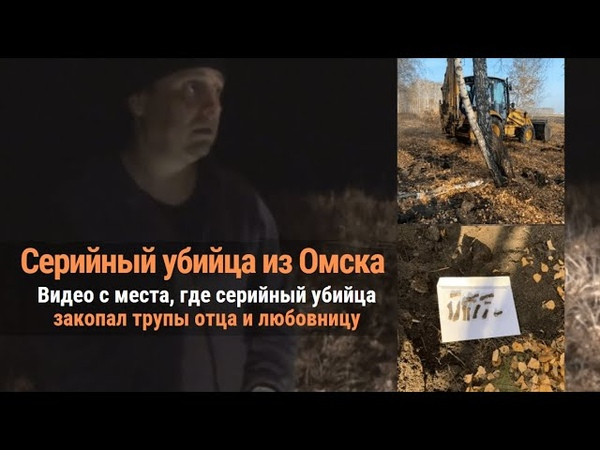 Серийный убийца из Омска показывает на Видео как прятал труп любовницы