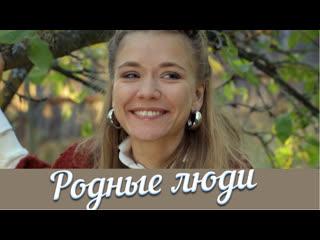 Rodnye ljudi (2018) 1-8 серия