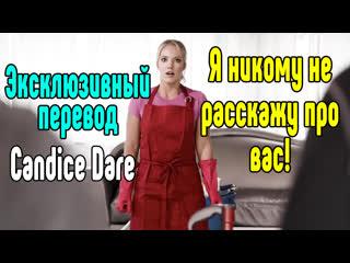 Candice Dare МЖМ порно секс анал большие сиськи порно секс на русском анал большие сиськи блондинка  порно  секс порно милфа