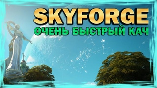 SKYFORGE - Очень быстрый кач