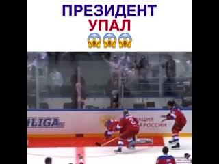 Президент Владимир Путин упал на льду