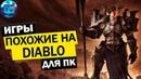 Топ 15 игр похожих на Diablo для ПК | Лучшие ARPG игры в стиле Диабло