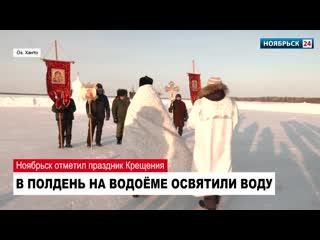Ноябрьск отметил праздник Крещения