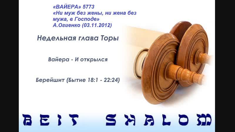 ВАЙЕРА 5773 НИ МУЖ БЕЗ ЖЕНЫ НИ ЖЕНА БЕЗ МУЖА В ГОСПОДЕ А Огиенко 03 11 2012