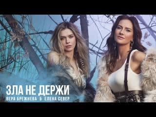 Премьера клипа! Елена Север и Вера Брежнева -  Зла не держи ()
