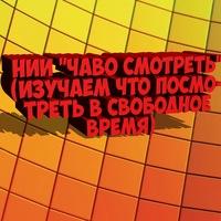 """НИИ """"ЧаВо СмотРеть"""""""