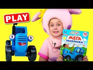 KyKyPlay - РАСКРАСКА Распаковка Синий Трактор - Поиграйка с Алисой