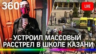⚡️⚡️Массовый расстрел в школе Казани. Погибли дети, учителя. Террорист Галявиев задержан. Трансляция