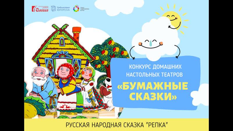Русская народная сказка Репка Семья Афанасьевых