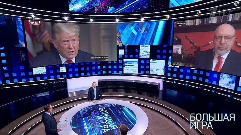 Пять дней до выборов в США Большая игра Выпуск от 29 10 2020