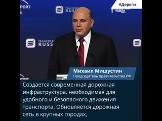 Развитие дорожной сети в России