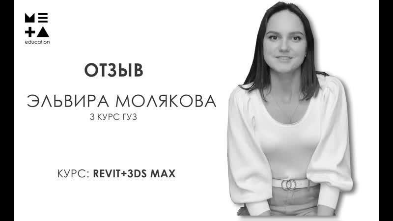 Отзыв нашей выпускницы Эльвиры Моляковой Revit 3Ds Max