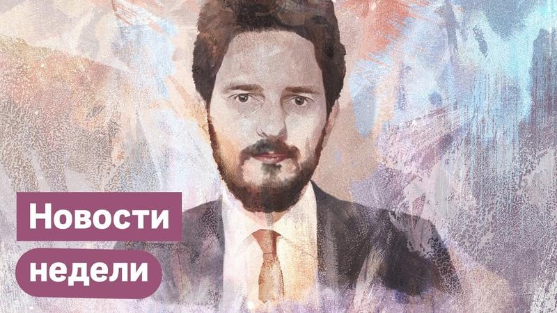 Серебренников Верзилов Цветкова начало плебисцита манипуляции в фейсбуке Новости недели