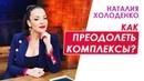 Как избавиться от комплексов и стать уверенным в себе Наталия Холоденко и клипмейкер Лена Винярская