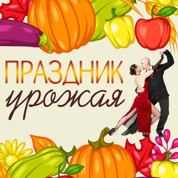 """Афиша Воронеж Милонга """"Праздник урожая"""""""
