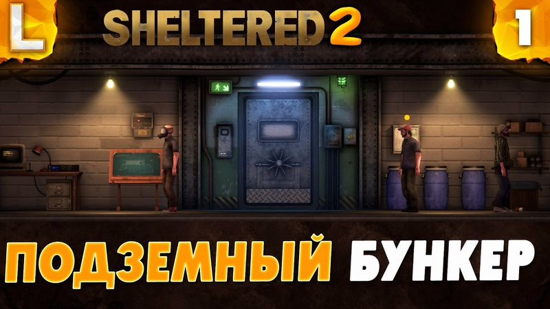 Sheltered 2 Построй свой подземный бункер Обзор Первый взгляд