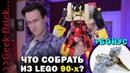 [Geek Brick 2] Самоделка из самых простых деталей LEGO Робо-динозавр