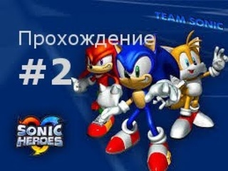 SONIC HEROES: Прохождение (на Русском) Часть 2 - Городская Фабрика