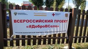 Десант медиков «Добро в село»