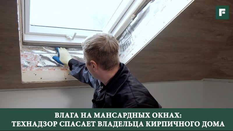 Влага на мансардных окнах- технадзор спасает владельца кирпичного дома -- FORUMHOUSE