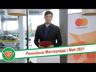 Розыгрыш «Май на Драйве! Мастеркард» от сети АЗС «Белоруснефть»