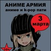 Бесплатно на 03.03 АРМИЯ аниме и k-pop пати 10+
